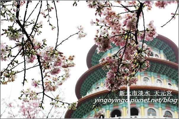 台北淡水_天元宮20120315_I3025