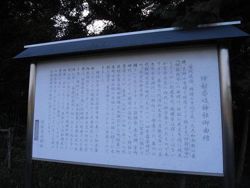 伊射奈岐神社@天理市-03