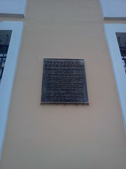 Photo of R. P. Nikitin, V. D. Sokolov, and Theological Seminary, Kaluga bronze plaque