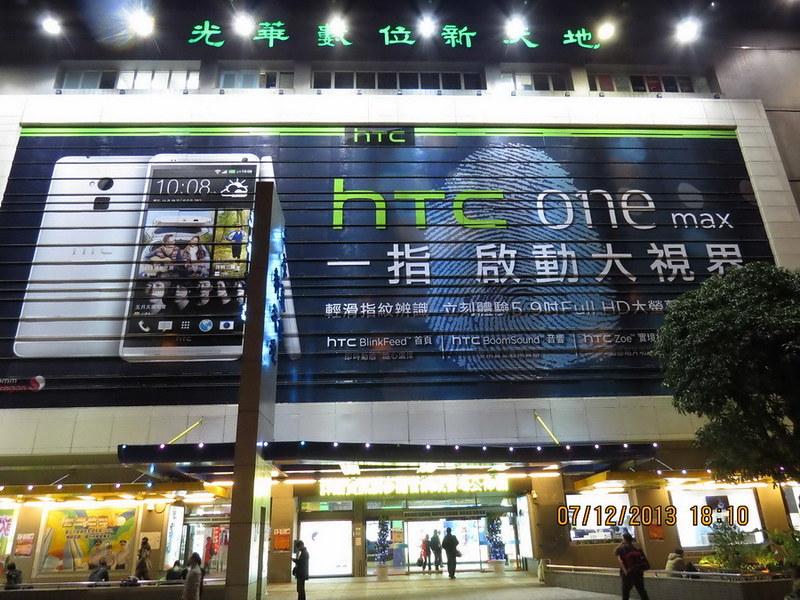 光華數位新天地-hTc M8