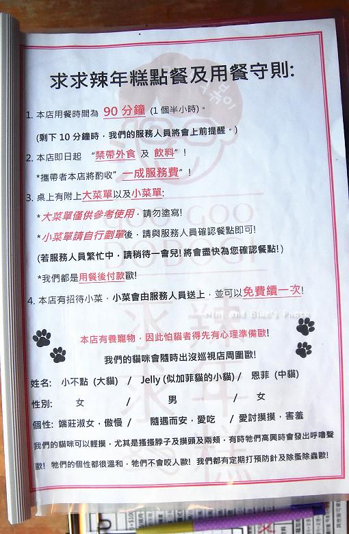 台中韓式料理一中街求求辣年糕菜單價位12
