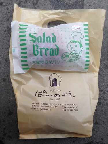 nagasaki-furukawamachi-pan-no-ie-salad-bread03