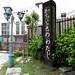勝鬨の渡し跡・Remains of Kachidoki Ferry Crossing by JapanThis