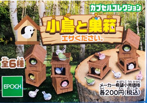 プチレビュー エポック ガチャガチャ 小鳥と巣箱~エサください。