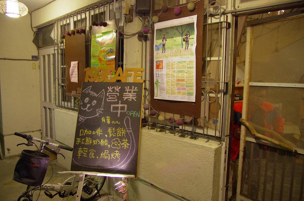 台東市 193咖啡館