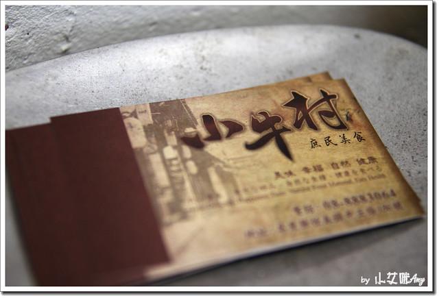 墾丁美食恆春小牛村牛肉麵料理IMG_7609