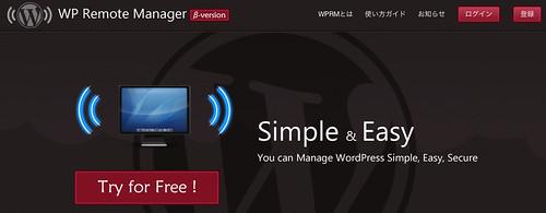 複数のWordPressを一括管理・バックアップを驚くほど簡単にするWPRM|WP Remote Manager