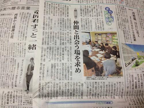 (メディア掲載)西日本新聞様に代表 藤本香織の活動を掲載いただきました