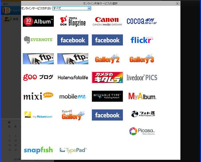 Eye-Fiオンラインサービス