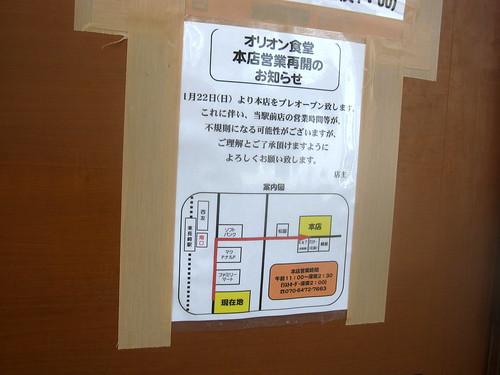 お知らせ@オリオン食堂(東長崎)