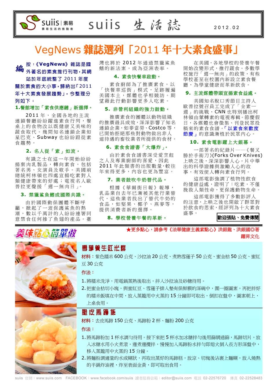 suiis 生活誌-2012-02_Page_1