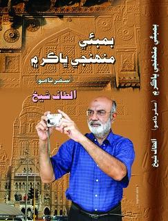 Altaf Shaikh's Travel books     ...  بمبئي منهنجي ڀاڪر ۾