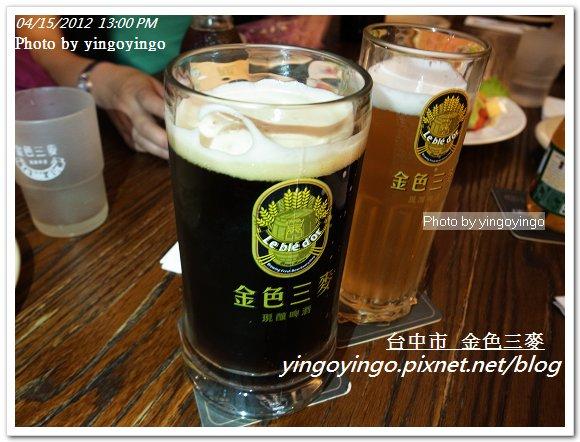 台中市_金色三麥(勤美店)20120415R0060627
