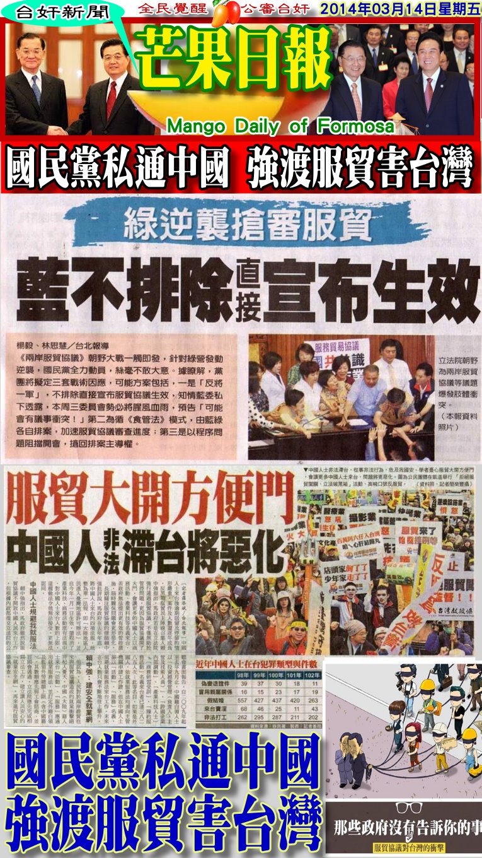 140314芒果日報-台奸新聞--國民黨私通中國,強渡服貿害台灣