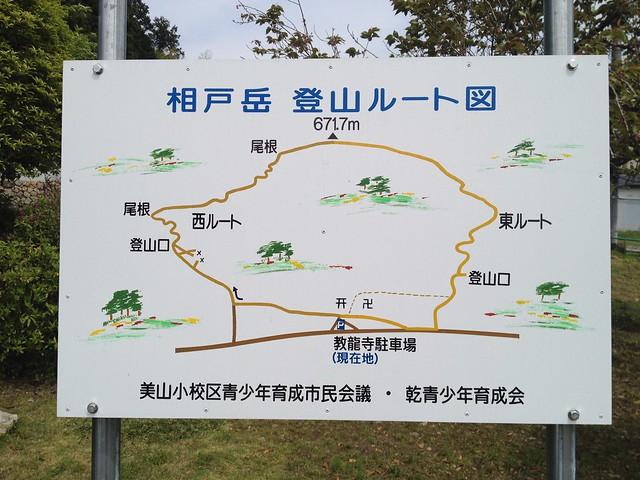 相戸岳 登山ルート図