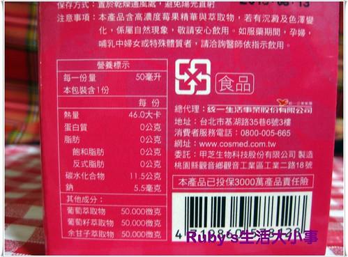 康是美HD亮顏多莓飲 (3)