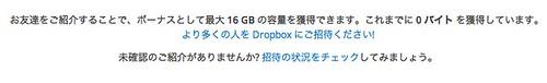 アカウント - Dropbox