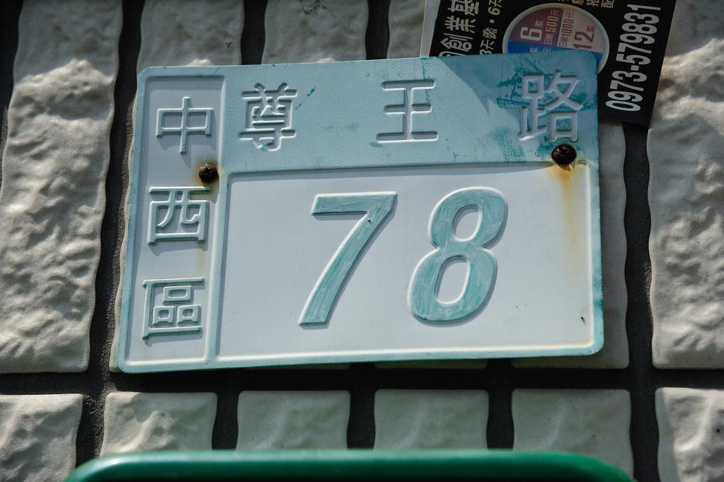 20120512品味人生廣島燒_11.jpg