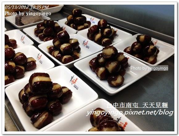 台中市南屯_天天見麵20120513_I0236