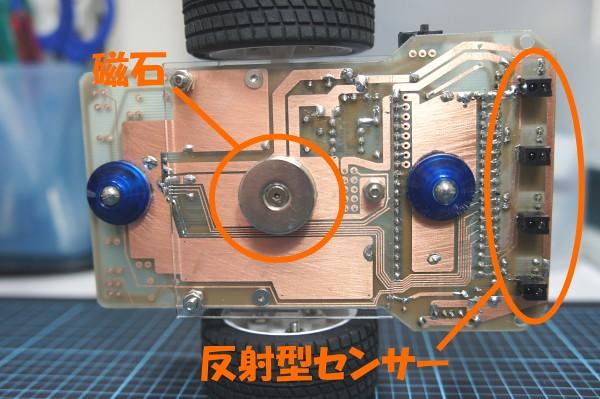 壁走り可!汎用ロボットキット「うおーるぼっと」_02