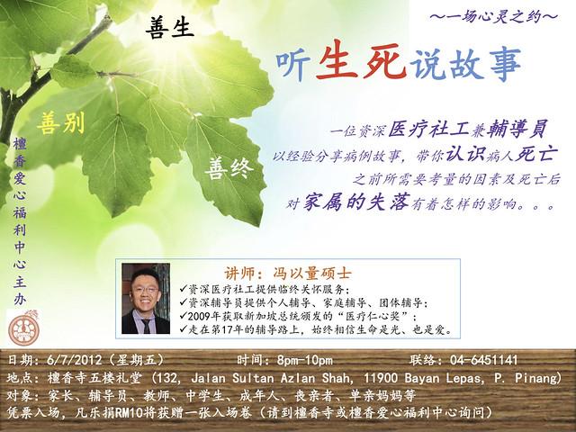 Poster Talk 060712 听生死说故事