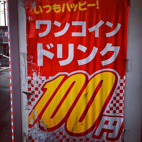 100円だよー