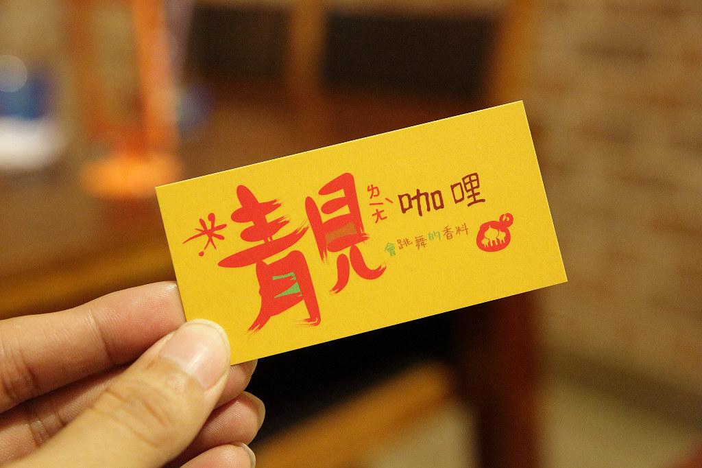 20140202台南-咖哩 (20)