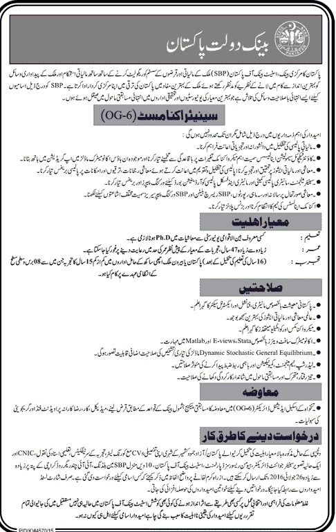 State Bank of Pakistan Senior Economist Required
