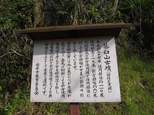 茶臼山古墳@桜井市-03
