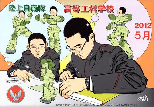 120524(3) - 日本『陸上自衛隊高等工科學校』網站的5月份首頁,是勁爆的《機動戰士鋼彈》薩克幻想圖!