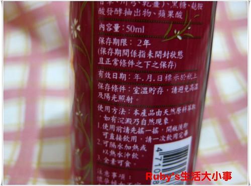 益母草精華液 (7)