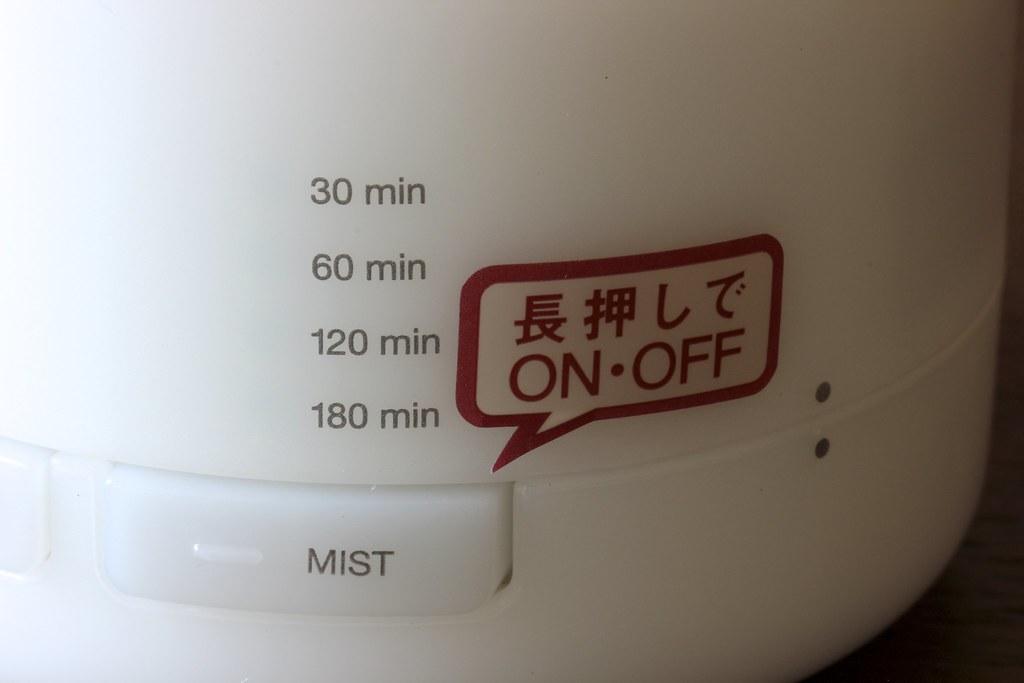 MUJI aroma diffuser