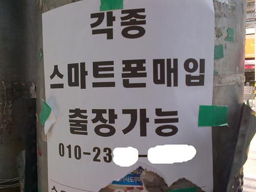 스마트폰 매매 전단 by kiyong2