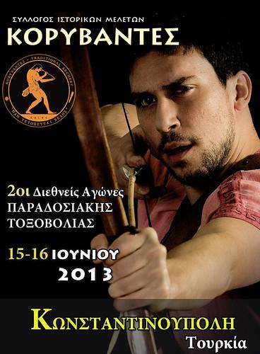 ΚΩΝΣΤΑΝΤΙΝΟΥΠΟΛΗ - Συμμετοχή στους 2ους Διεθνείς Αγώνες Παραδοσιακής Τοξοβολίας ,15-16 ΙΟΥΝΙΟΥ 2013