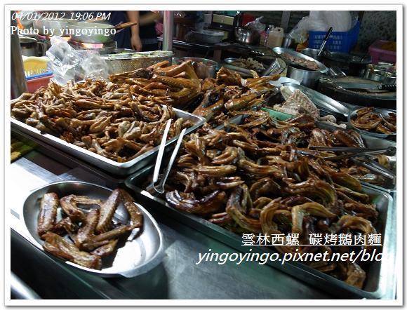 雲林西螺_碳烤鵝肉麵20120401_R0060421