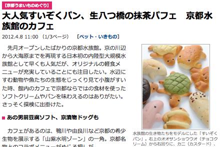 「すいぞくパン」の記事