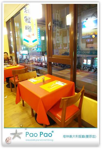 客林家庭式義大利餐廳(豐原店)