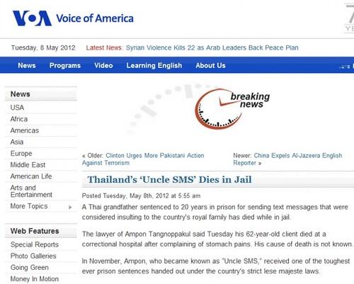 อากง-sms-ใน-Voice-of-America-620x497