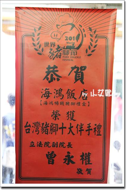 萬巒豬腳海鴻飯店IMG_1435