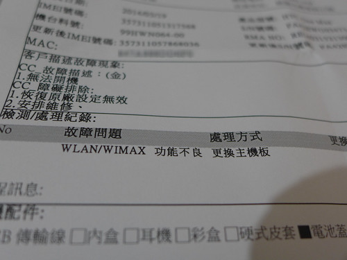 HTC One Max 維修送回