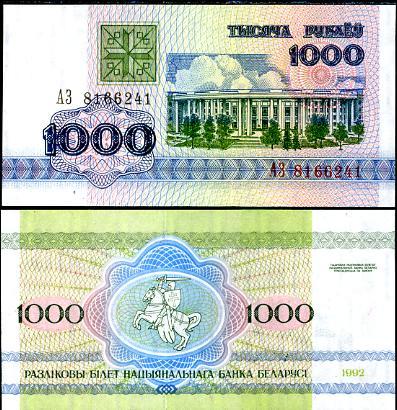 1000 Rublov Bielorusko 1992, Pick 11