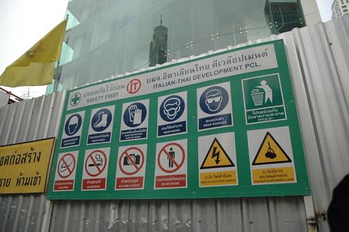 工事現場の労働者向け注意書き。解りやすい。