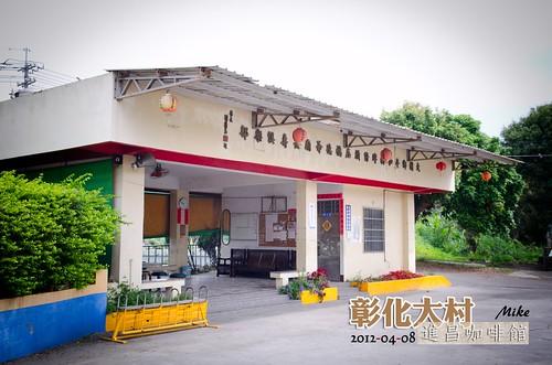 彰化大村-004