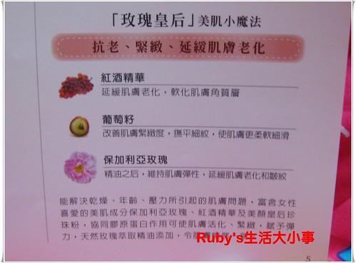 元氣堂珍珠潔顏皂 (7)