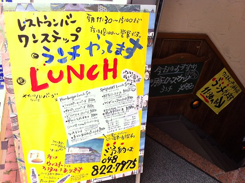 OneStep URAWA de lunch
