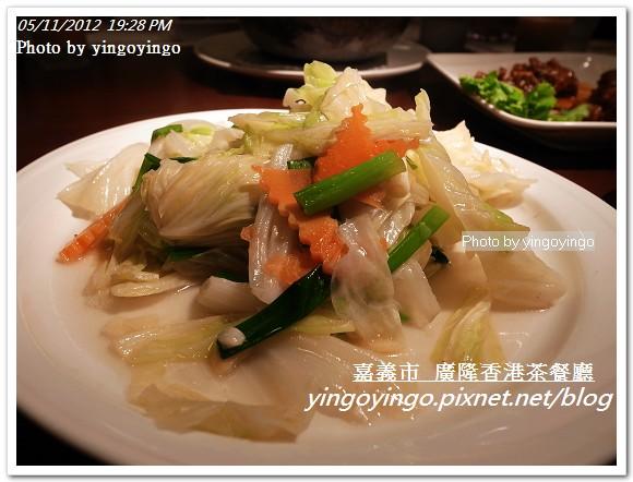 嘉義市_廣隆香港茶餐廳20120511_R0061040