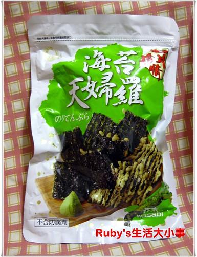 芥末海苔天婦羅 (1)