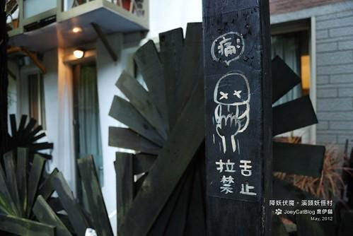 2012_0530_溪頭鹿谷鄉妖怪村DSC_4801