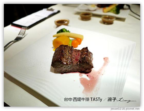 台中 西堤牛排 TASTy 15