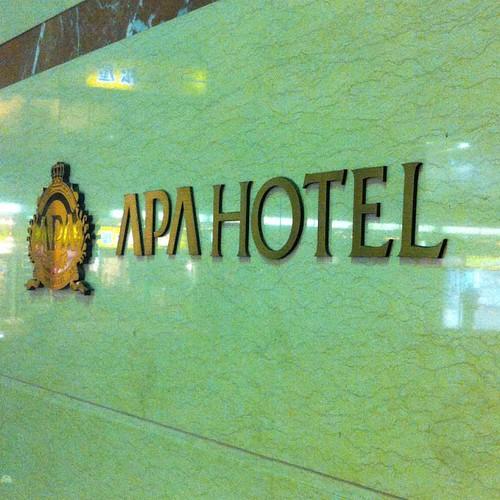 アパホテルのお膝元として知られる街金沢